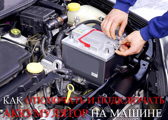 Как отключать и подключать аккумулятор на машине