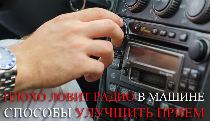 2poloho-lovit-radio-v-mashine.jpg
