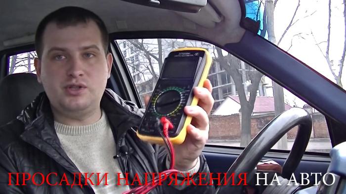 причины Просадки напряжения на автомобиле
